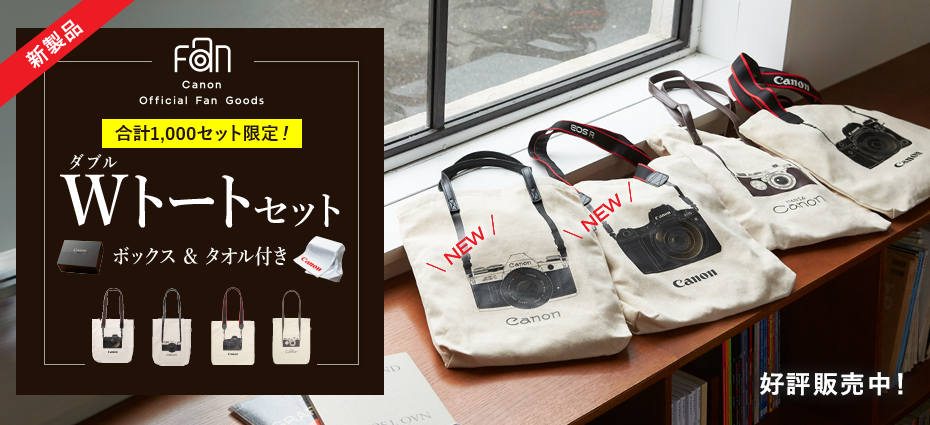 Canon Official Fan Goods 合計1,000セット限定! Wトートセット ボックス&タオル付き