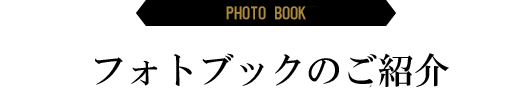 PHOTOGRAPHER&PHOTO ALBUM 写真集ご紹介