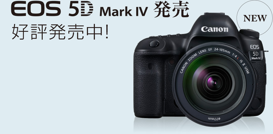 EOS 5D Mark IV  好評発売中! NEW