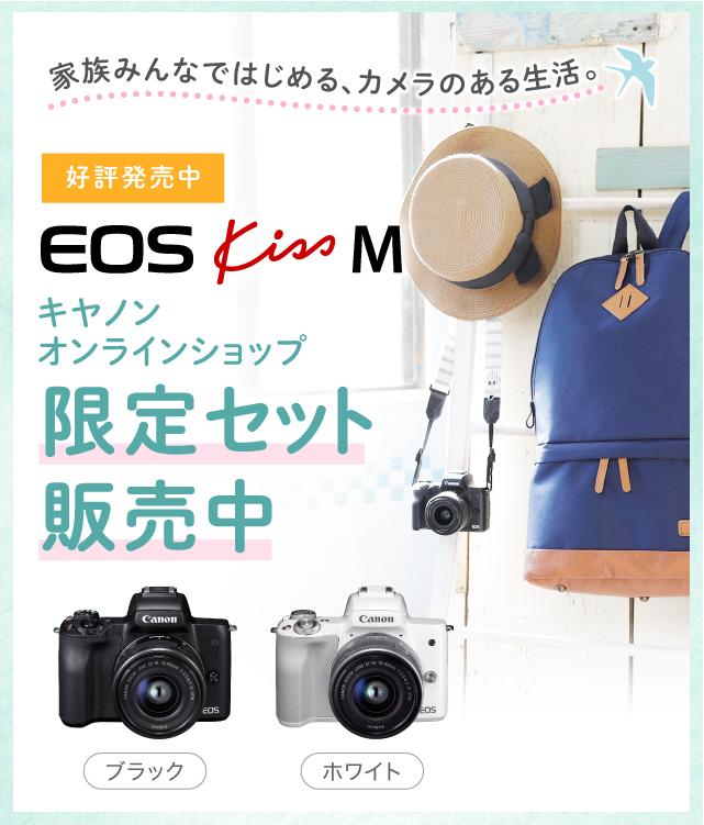 ミラーレスカメラ 「キヤノン EOS Kiss M」|キヤノンオンライン