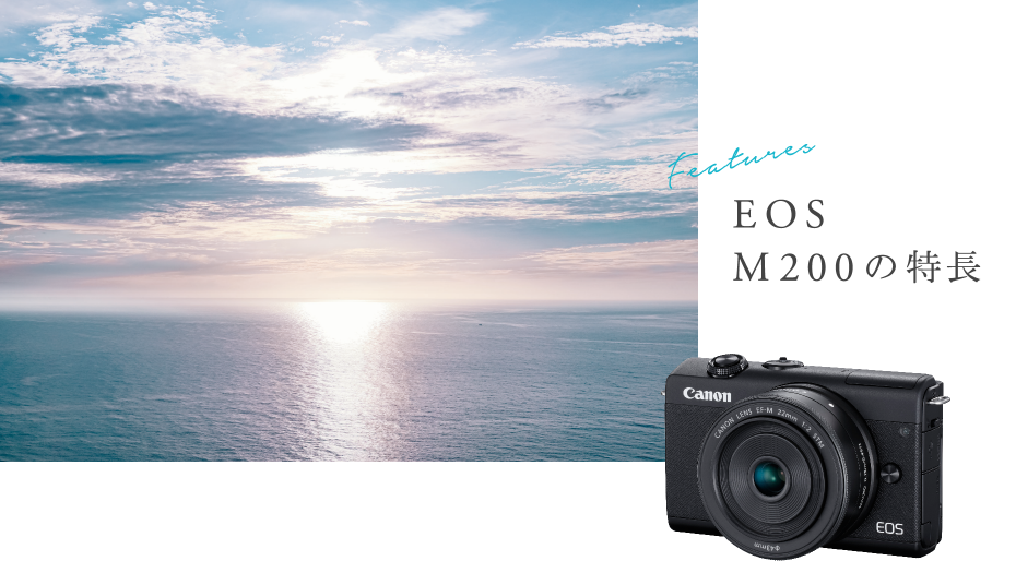 Features EOS M200の特長
