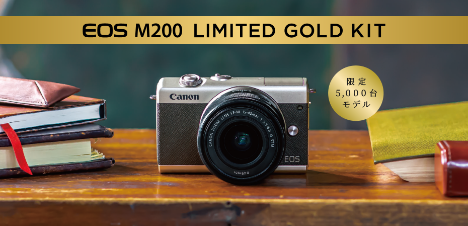 EOS M200 LIMITED GOLD KIT 限定5,000台モデル
