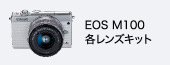 EOS M100 各レンズキット