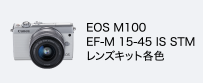 EOS M100 EF-M 15-45 IS STM レンズキット各色