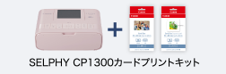 SELPHY CP1300カードプリントキット